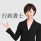 gyoseisyoshi