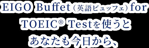 EIGO Buffet(英語ビュッフェ)for TOEIC®︎ Testを使うとあなたも今日から、